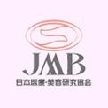日本医療・美容研究会(JMB)