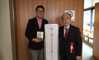 一般財団法人未来医学財団理事長 山野井先生と