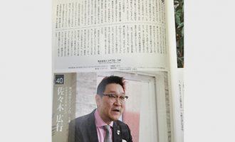 KENJA GROBAL 【リーダーズ アワード 2017】全国50社の経営者に選出!!