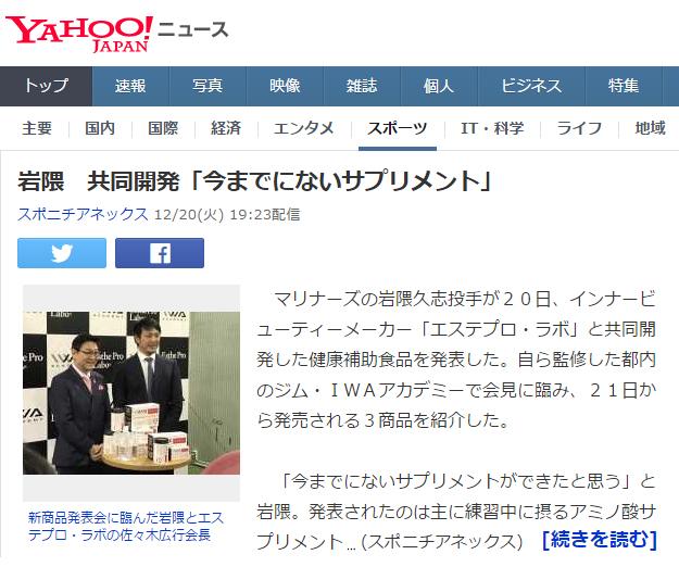 マリナーズの岩隈久志投手が「エステプロ・ラボ」と共同開発した健康補助食品3商品を紹介しました。