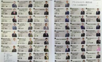 KENJA GROBAL 【リーダーズ アワード 2017】全国50社の経営者に選出!!-1