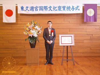 東久邇宮文化褒賞 受賞いたしました-1