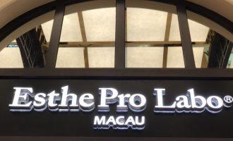 Esthe Pro Labo MACAU(マカオ)が遂に!-1