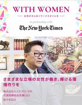 ニューヨークタイムズ紙の 女性活躍支援企業に選ばれました!-1