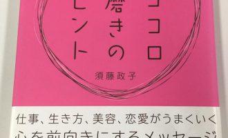 元ソシエワールド 須藤政子社長と-1