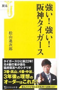 元阪神タイガース 桧山進次郎さんと-1
