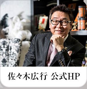 佐々木広行 公式HP