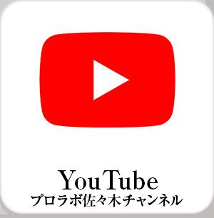 YouTubeプロラボ佐々木チャンネル
