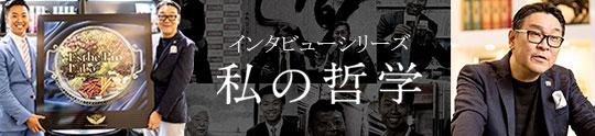 インタビューシリーズ『私の哲学』に登場!